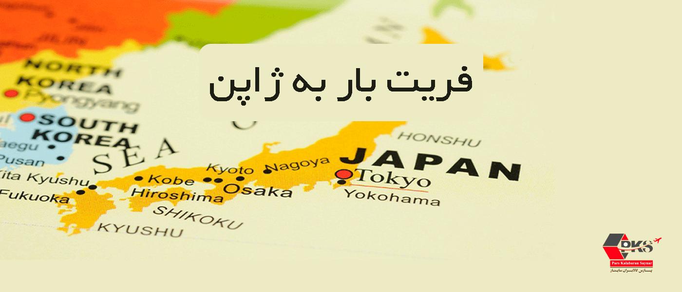 فریت بار به ژاپن